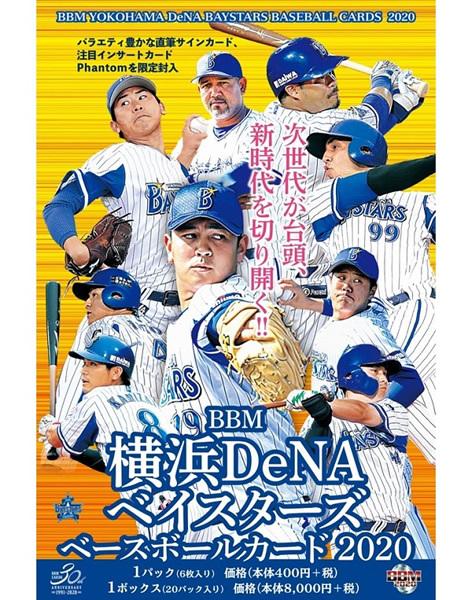 (予約)BBM横浜DeNAベイスターズベースボールカード2020BOX(送料無料)4月24日発売予定