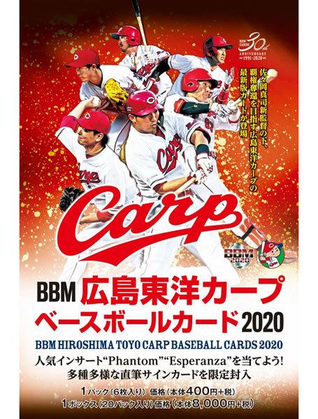 (予約)BBM広島東洋カープベースボールカード2020BOX(送料無料)(5月上旬発売予定)