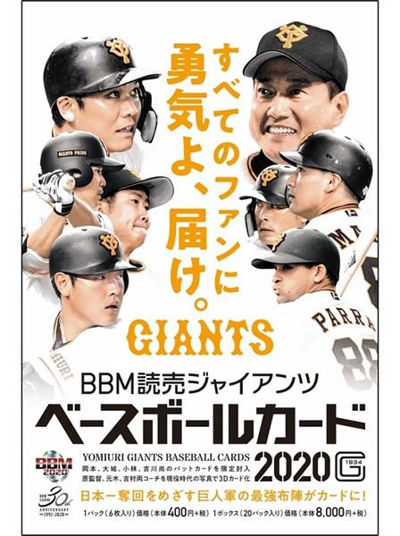 (予約)BBM読売ジャイアンツベースボールカード2020BOX(送料無料)5月下旬発売予定