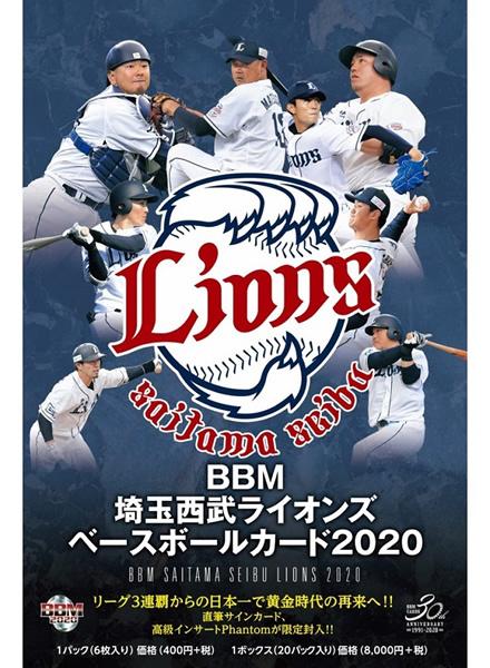 (予約)BBM埼玉西武ライオンズトレーディングカード2020BOX(送料無料)5月下旬発売