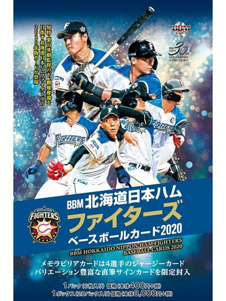 (予約)BBM北海道日本ハムファイターズベースボールカード2020BOX(送料無料)6月上旬発売