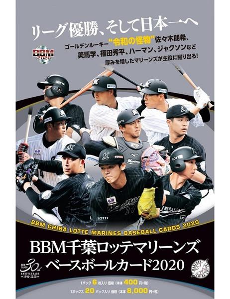 (予約)BBM千葉ロッテマリーンズベースボールカード2020BOX(送料無料)6月中旬発売