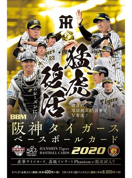 (予約)BBM阪神タイガースベースボールカード2020BOX(送料無料)6月中旬発売