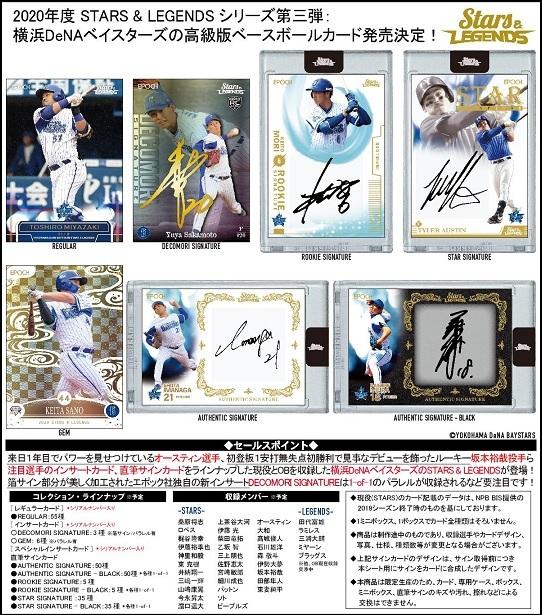(予約)EPOCH2020横浜DeNAベイスターズSTARS&LEGENDSBOX(送料無料)2020年9月19日発売予定