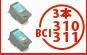 キャノン BIC-310 311 激安互換インク