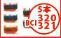 キャノン Canon BCI-320 321  激安互換インク