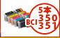 キャノン Canon BCI-310 BCI-311 激安互換インク