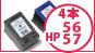 HP ヒューレット・パッカード 対応 56 57 激安互換インク