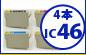 エプソン IC46 激安互換インク