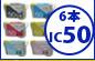 エプソン IC50 激安互換インク