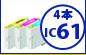 エプソン IC61 激安互換インク