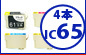 エプソン IC65 激安互換インク