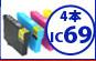 エプソン IC69 激安互換インク