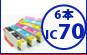 エプソン IC70 激安互換インク