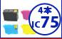エプソン IC75 激安互換インク