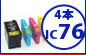 エプソン IC76 激安互換インク