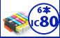 エプソン IC80 激安互換インク