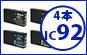エプソン IC092 激安互換インク