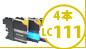 ブラザー LC-111 激安互換インク