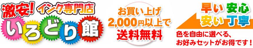 互換インクが激安!激安インク専門店通販【いろどり館】2,000円以上送料無料!