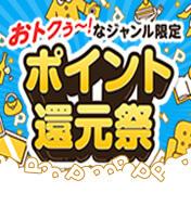 ジャンル限定ポイント還元祭!