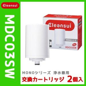 クリンスイ蛇口直結型浄水器MONO シリーズ用 カートリッジ2 個入りMDC03SW 三菱レイヨンCleansui