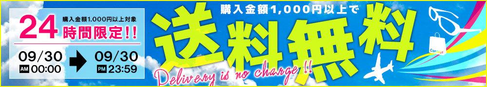 1,000円以上送料無料!