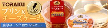 TORAKU プリン&チーズケーキ