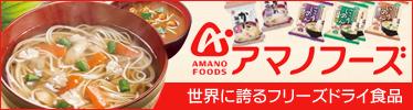 アマノフーズ 世界に誇るフリーズドライ食品