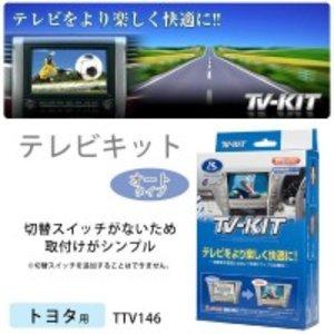 熱販売 データシステム テレビキット(オートタイプ) トヨタ用 TTV146 同乗者を退屈させない!快適ドライブの必需品!, イカワチョウ:cc7c19e6 --- fukuoka-heisei.gr.jp