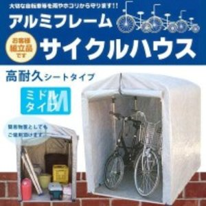 卸し売り購入 ()簡単組立! アルミフレーム サイクルハウス 高耐久シートタイプ/ミドルタイプ 2.5S-TSV 大切な自転車等を雨やホコリから守ります!, メネット:8ff73898 --- clubsea.rcit.by