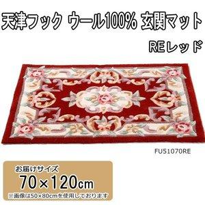 品質は非常に良い ()天津フック ウール100% 玄関マット レッド 70×120cm FU51070RE, KEYUCA 0fd4f638