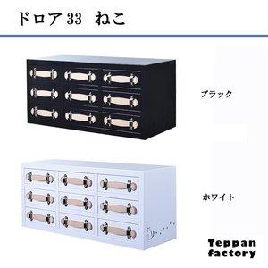 希少 黒入荷! Teppan Teppan Factory animals(アニマルズ) ドロア33(3列×3段) ねこ ねこのシルエットのドロアで定番のオフィスグッズを可愛く♪, 色めき:1590d945 --- fukuoka-heisei.gr.jp