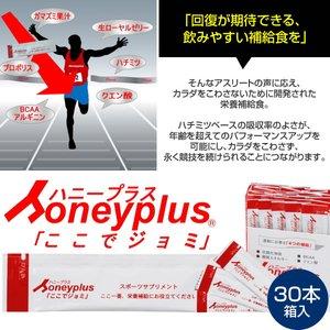 【全商品オープニング価格 特別価格】 Honeyplus「ここでジョミ」30本入/箱, ええふとんや【布団マットレス】 d97bfd29