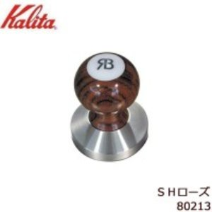 超特価SALE開催! Kalita(カリタ) Reg Barber社製 エスプレッソ用 タンパー SHローズ 80213 美味しいエスプレッソを淹れるために、タンパーにもこだわりを。, 高野口町:8e55f679 --- rise-of-the-knights.de