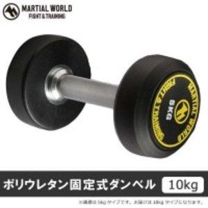 【激安大特価!】 ()ポリウレタン固定式ダンベル 10kg UD10000, 事務蔵 1b0c9bfa