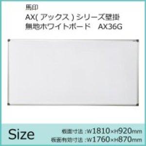 人気ブランドを ()馬印 AX(アックス)シリーズ壁掛 無地ホワイトボード W1810×H920 AX36G グリーングレー色のアルミ枠の高級ホワイトボード。, Ivy:ac32e94d --- ancestralgrill.eu.org