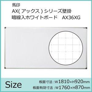 人気が高い ()馬印 AX(アックス)シリーズ壁掛 暗線入ホワイトボード W1810×H920 AX36XG, 照明販売 あかりやさん 88765a9a
