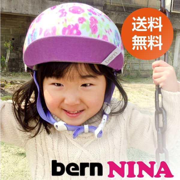 bern/バーン【NINA】
