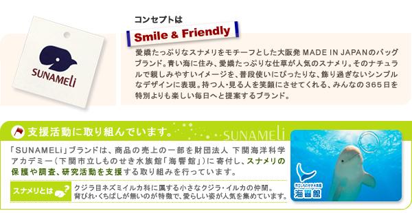 SUNAMELi スナメリ ウォッシュ加工 キャンバス スクエアポーチ【イエロー】【sm009-ye】