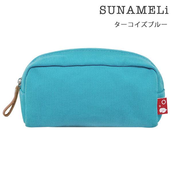 SUNAMELi スナメリ ウォッシュ加工 キャンバス スクエアポーチ【ターコイズブルー】【sm009-tbl】