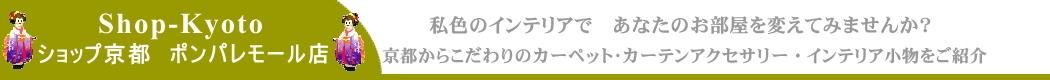 ショップ京都 ポンパレモール店