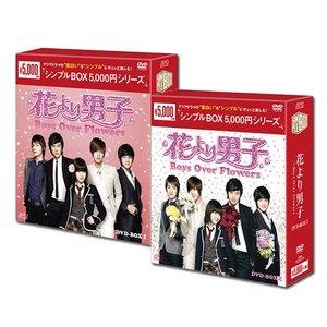 高品質の人気 【送料無料】 花より男子~Boys Over Flowers DVD-BOX1&2<シンプルBOX> セット, アクセサリーkirara 396a689b