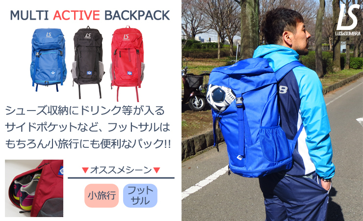 MULTI ACTIVE BACKPACK
