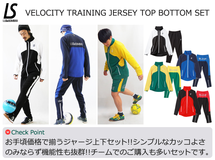 LUZ VELOCITY JERSEY TOP BOTTOM SET