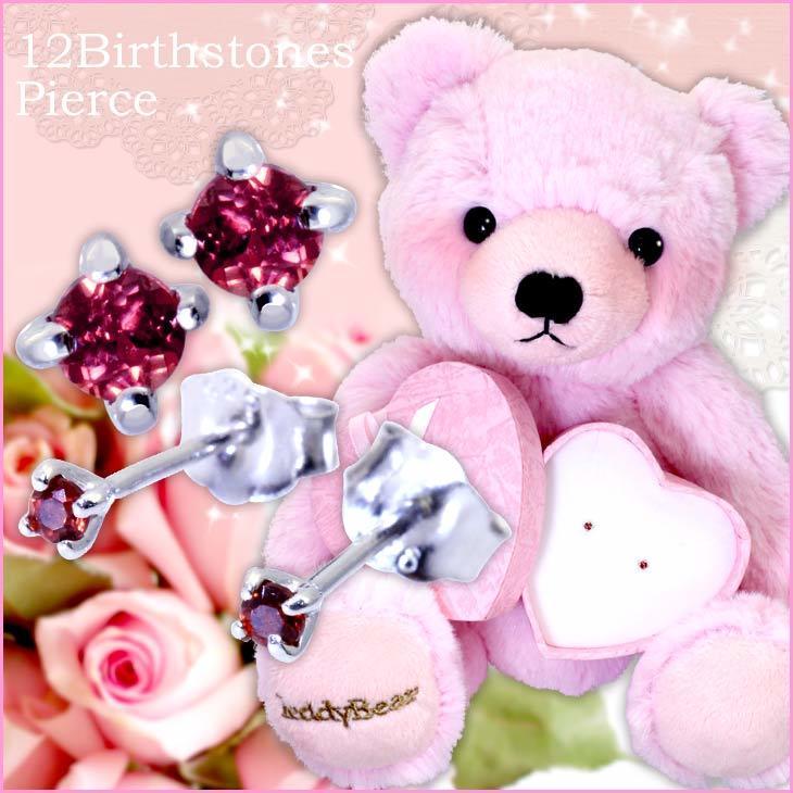 ピアス レディース 1粒 誕生石 シルバー ダイヤモンド 誕生日プレゼント テディベア ぬいぐるみ 付 女性 送料無料