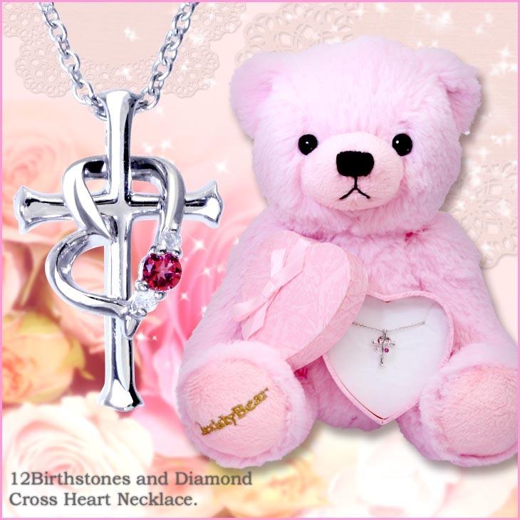 クロス ハート (十字架) 12 誕生石ネックレス テディベアぬいぐるみセット