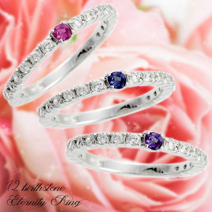 ハーフエタニティ 12誕生石 リング 指輪