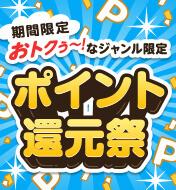 【ジャンル限定ポイント還元祭】