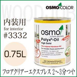 オスモカラー #3332(旧#3232) フロアクリアーエクスプレス(2~3分つや) 0.75L 【オスモ/オスモカラー/自然塗料/ペンキ】